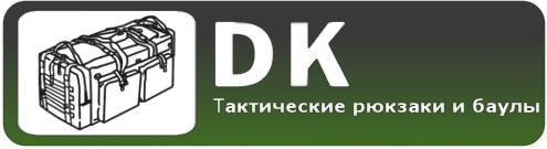 DK - Тактические баулы и рюкзаки